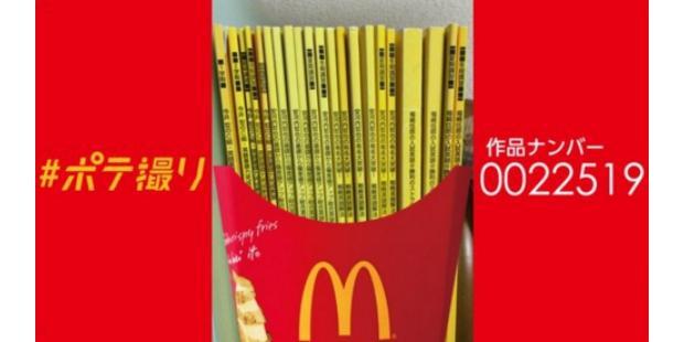 McDonald's oferece batatas fritas de ouro no Japão